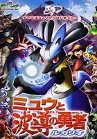 Pokémon 8: Mew i bohater na fali - Lucario! (2005) plakat