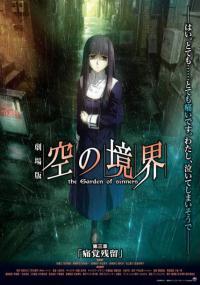 Kara no Kyōkai: Tsūkaku Zanryū