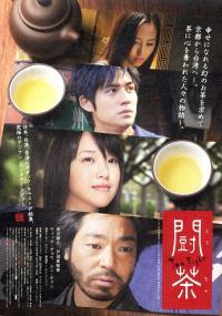 Dou cha (2008) plakat