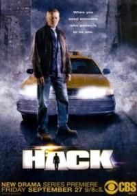 Nocny kurs (2002) plakat