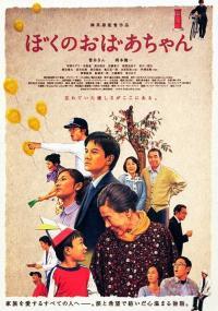 Boku no Obaachan (2008) plakat