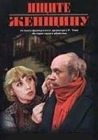 Historia pewnego morderstwa (1982) plakat
