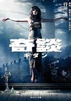 Kidan (2005) plakat