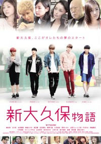 Shin Ohkubo Monogatari (2013) plakat