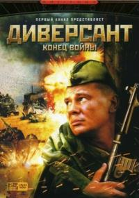 Dywersant II (2007) plakat