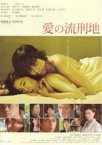 Ai no Rukeichi (2007) plakat