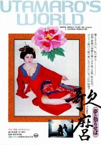 Utamaro: Yume to shiriseba (1977) plakat