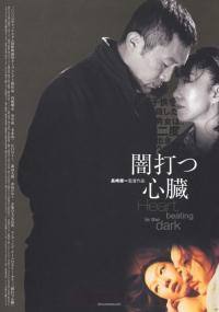 Yamiutsu shinzo (1982) plakat