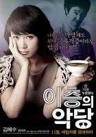 I-cheung-eui Ak-dang