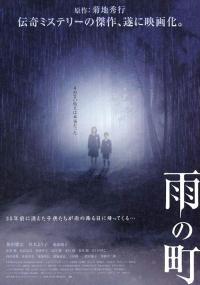 Ame no machi (2006) plakat
