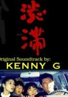 Korek (1991) plakat