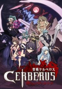 Seisen Cerberus: Ryūkoku no Fatalite (2016) plakat
