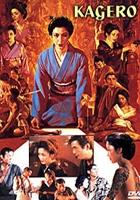 Kagerō (1991) plakat