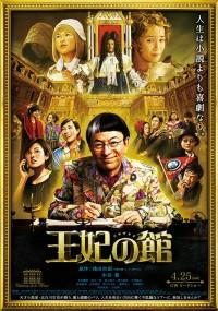 Ouhi no Yakata (2015) plakat