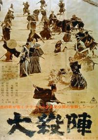 Wielkie zabójstwo (1964) plakat