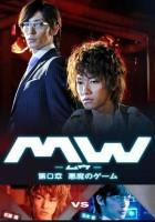 MW Dai-0-sho