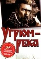 Ugryum-reka (1969) plakat