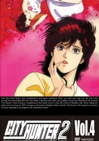 City Hunter 2 (1988) plakat