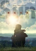 plakat - A Sun (2019)