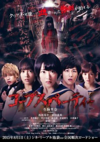 Corpse Party (2015) plakat