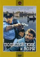 Policjanci i złodzieje (1997) plakat