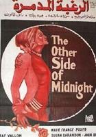 plakat - Druga strona północy (1977)