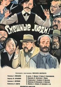 Smeshnye lyudi! (1977) plakat