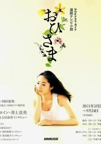 Ohisama (2011) plakat
