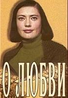 plakat - O miłości (1966)
