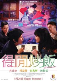 Duk Haan Chau Faan (2010) plakat