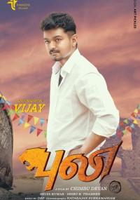 Puli (2015) plakat