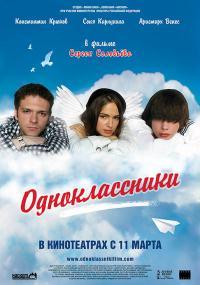 Koledzy z klasy (2010) plakat