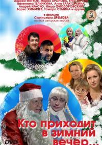 Kto prikhodit v zimniy vecher... (2007) plakat
