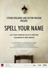Przeliteruj swoje imię (2006) plakat