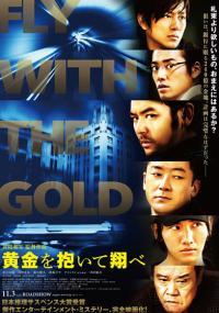 Ōgon O Daite Tobe (2012) plakat