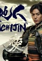 plakat - Tenchijin (2009)