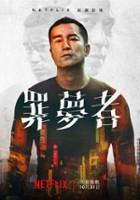 plakat - Człowiek znikąd (2019)
