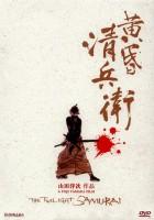 Samuraj - Zmierzch