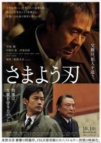 Samayou Yaiba (2009) plakat