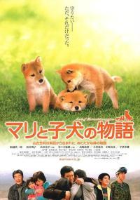 Mari to koinu no monogatari (2007) plakat