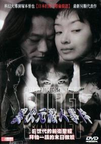 Bullet Ballet (1998) plakat
