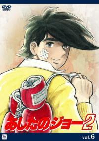 Ashita no Joe 2 (1980) plakat