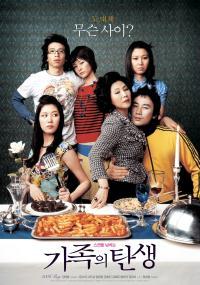 Gajokeui tansaeng (2006) plakat