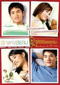 Rak haeng Siam