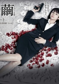 Ishi no Mayu (2015) plakat