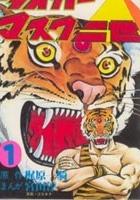 Tygrysia Maska 2 (1981) plakat