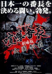 Gekijô ban kenka banchô: Zenkoku seiha (2010) plakat