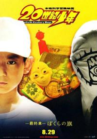 20th Century Boys: The Last Chapter - Our Flag (2009) plakat