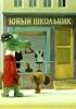 Kiwaczek idzie do szkoły