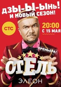 Otel Eleon (2016) plakat